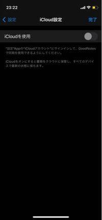 GootNotesで、iPad(air 4)とiPhone(12 mini)間で同期ができません。使用ストレージは1.6/5.0GBです。 何故か分かるかたいたらよろしくお願いします。
