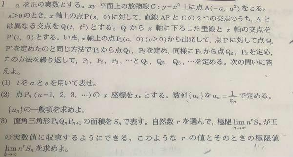 数学 この問題の解説お願いしたいです。 (1)で相似使おうとしたら計算が複雑になってしまいあってるかどうかも分からず止まってしまってます。 神戸大学の問題です