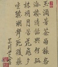 この漢詩の意味を教えて下さい。  なかなか読めない字もあります。  玉酒芳茶?旅客 海楼清話与(與?興?)何孤 林梢月苦花飛夕 坐聴潮声死後蘇