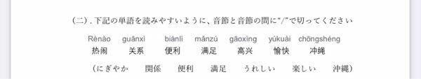 中国語 課題2 どなたか教えて頂きたいです。