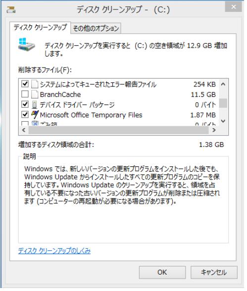 会社のパソコンでWindows8.1を使用しています。 Cドライブにはプログラム系以外が格納されていません。 Cドライブが枯渇しており、いつもディスククリーンアップやTempの削除でちまちま対応...
