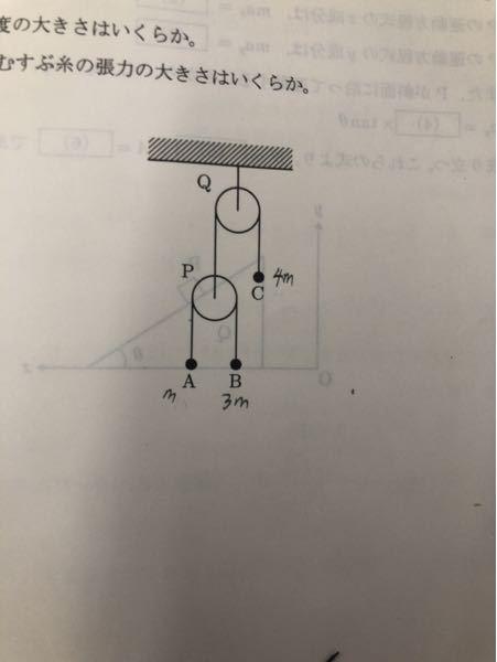 滑車の問題です。 最初おもりA,B,Cを固定していて、次に同時に全部静かにはなす。この時おもりAの加速度の大きさより加速度Bの大きさの方が小さくなると書いていたのですが、なぜAとBは同じ加速度にならないのでしょうか? 糸の長さは伸び縮みしないので一定だから速さも同じで加速度も同じになると思います。