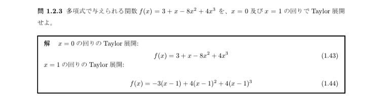 多項式のテイラー展開についてです。 x=0回りの時の答えがどうしてこうなるのか分かりません。 教えてください。
