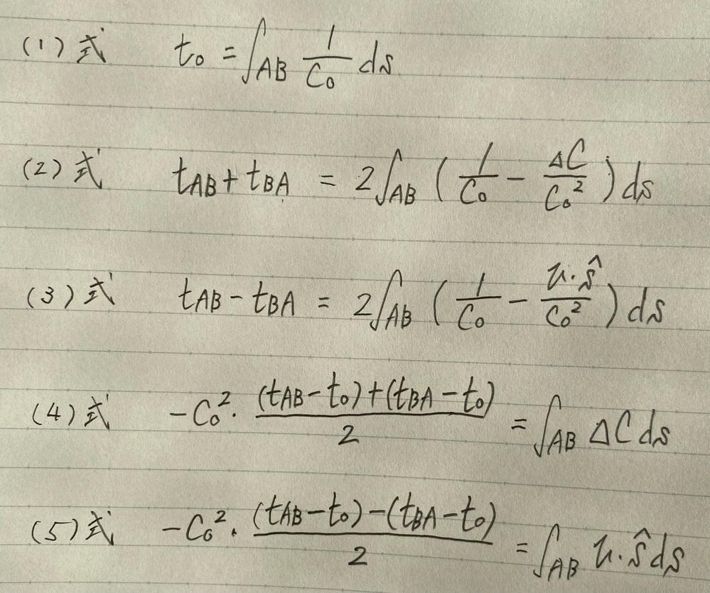 現在研究のため、論文を閲読しているのですが。 分からない式の変形があるので質問させていただきます。 文字より画像のほうがわかりやすいかと思いますので、画像を参照いただけると幸いです。 (1),(2),(3)式より(4),(5)式が求められるようです。 線積分かと思われますが、どのような方法で変形されているのか、ご説明いただけたらと思います。 よろしくお願いいたします。