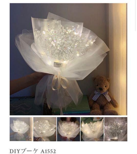 DIYブーケ(ビーズを針金で通して中がライトで光るもの)というものをBASEサイトで購入したのですが、作り方が分かりません。説明書なしです。同じもの購入された方、作り方分かる方いらっしゃいますか? 上記の通り購入したのですが説明書が同封されていなく、 ビーズ、針金、中のライト、ビニールの包み、風船のようなゴム、チュール生地、セロハンテープ等だけプチプチに包まれた状態で送られてきました。 説明書がないか販売者様に問い合せたところ、海外からの取り寄せ商品のため元々ないので申し訳ないとのご返信だったため、この完成写真しか情報がありません… 風船のようなゴムや、セロハンテープの使い道もいまいちわからず、見本のリボンもついていませんでした。 作り方分かる方や作り方の説明書もし持っていらっしゃる方いらしたら教えて頂けないでしょうか。