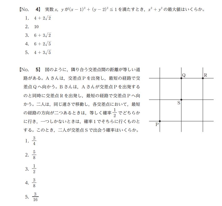 高校数学の問題が分かりません。以下の画像の2問で、「最大・最小問題」と「確率」です。わかる方、ぜひ解答よろしくお願い致します。