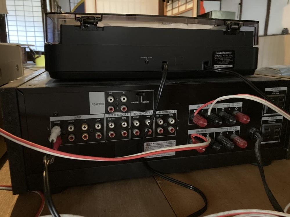 レコードプレーヤーとレコードを買いました。オーディオテクニカのat-pl300という安いものです。 再生にはアンプとスピーカーが必要ということで、祖父の使っていない機材を貰い受けました。 ソニーの333esとヤマハns-a7700です。 先程レコードを鳴らそうと接続すると、耳が壊れるほどの音が出て慌ててスピーカー選択のつまみをオフにして止めました。音量は一番低いところで止めたままの状態でした。(個人的には) Qどうすれば、この爆音を解決できますでしょうか?? 一か八かつまみを回したらすると耳が壊れそうなので、怖くて動けずにいます。射撃用のイヤープラグやイヤーマフは持っています。