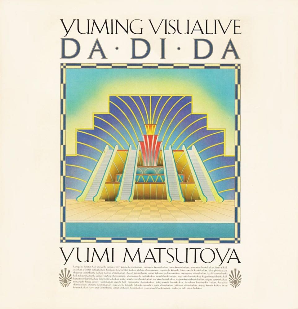 YUMING VISUALIVE DA・DI・DA 松任谷由実さん https://youtu.be/Rp3YX_X5SEM どの曲が好きですか?