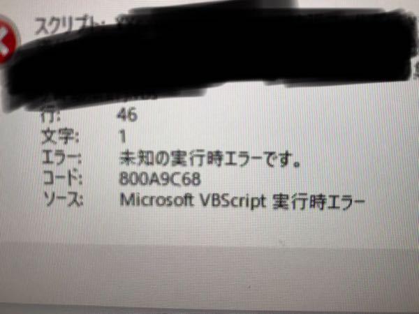 VBSを使って以下の様な作業を行いたいと思っています。 エクセルファイルを開き、色々な処理をマクロで行い、上書き保存してファイルを閉じる。 素人なので、エクセル側のマクロも使いながらなんとか動いてくれてはいるのですが、ファイルを閉じる(エクセルのマクロ起動)で閉じはするのですが、写真の様なエラーが出てしまいます。 エクセル側でマクロ実行する分にはエラーは出ずに閉じます。 その他にもマクロ動かしていますが、特にエラーは出ません。 怪しいところがあるとすればどういったことでしょうか。 アドバイスをお願い致します。