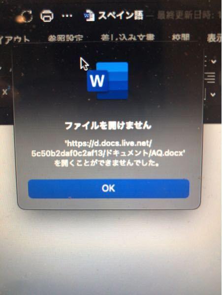 MacBookを使ってるのですがwordの新規のファイルが作成は出来ても開けません。(既存のファイルは開けます)。因みにiPhoneのwordアプリの方では問題なく新規作成できて、開くことができます。また、OneDriveは同期し てるのでiPhoneで新規作成したファイルをMacで開くことはできました。 解決方法を教えてください! ファイルを開こうとすると下の画像のような表示が出ます。