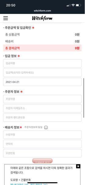韓国語に強い方教えて頂けませんか。 韓国の方がグッズを出しているのでそれを購入したいのですが、翻訳を使ってもよく分からず… 分かりやすく教えていだけると嬉しいです;;;; https://witchform.com/deposit_form.php?idx=70401 サイトはこれです;;;;