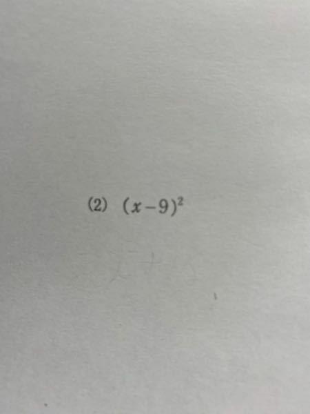 こちらの問題の答えを教えてください。 問題 次の式を展開しなさい