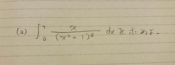 積分の問題で解けなかったので質問させて頂きました。 画像の式はどのようにして解けば良いのでしょうか。 是非、よければご回答よろしくお願いします。