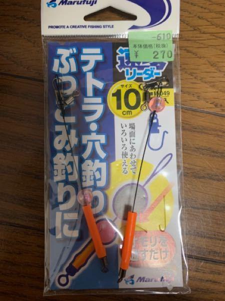 マルフジの速攻リーダーの使い方について教えてください。 このどちらがライン側で、どのように使うものなのでしょう?穴釣りに使えると買ったのですが、使い方が分からず困っています。