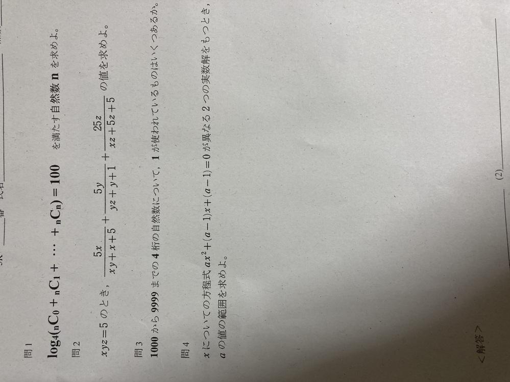 数学の問題です。教えていただければ幸いです。よろしくお願いします。