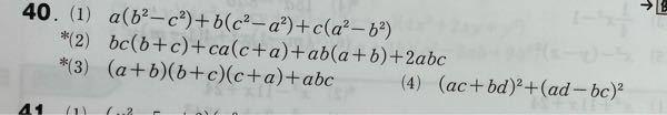 急ぎです。 (3)(4)途中式ありで解説おねがいします! 因数分解です。