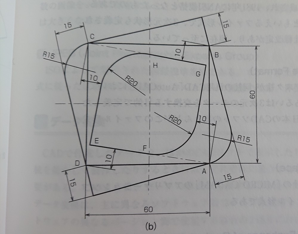 CAD利用技術者試験の勉強をしているのですが、画像の図面の作図方法わかる方いらっしゃいますか? 長年AutoCADを触っているのですが、問題集の例題なのですが情報が不足しているように思えて… よろしくお願いします