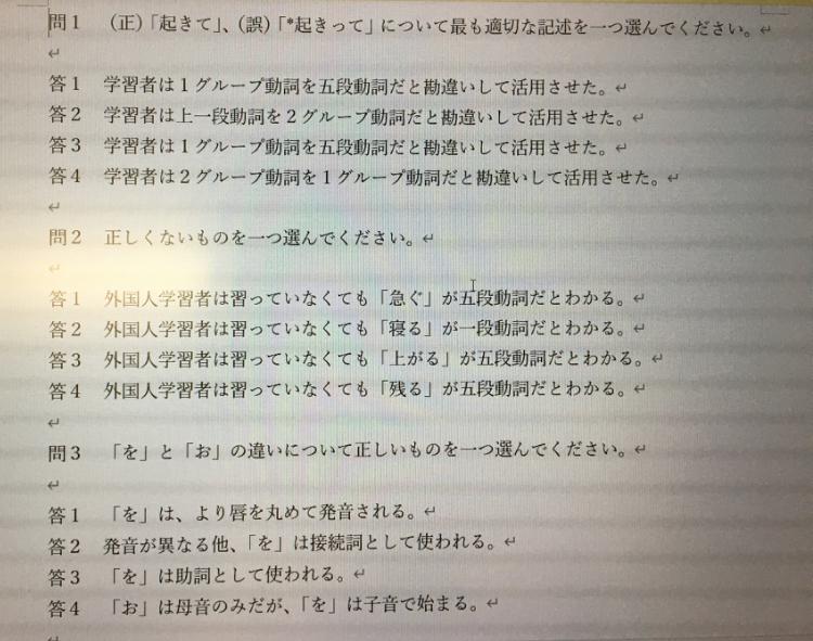 日本語の問題です。 画像見づらくてすみません 答えを教えてください