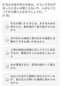 この問題の答えわかる方いますか?よろしくお願いします! 文学 言語学 言語 音声学 音声 理科 化学