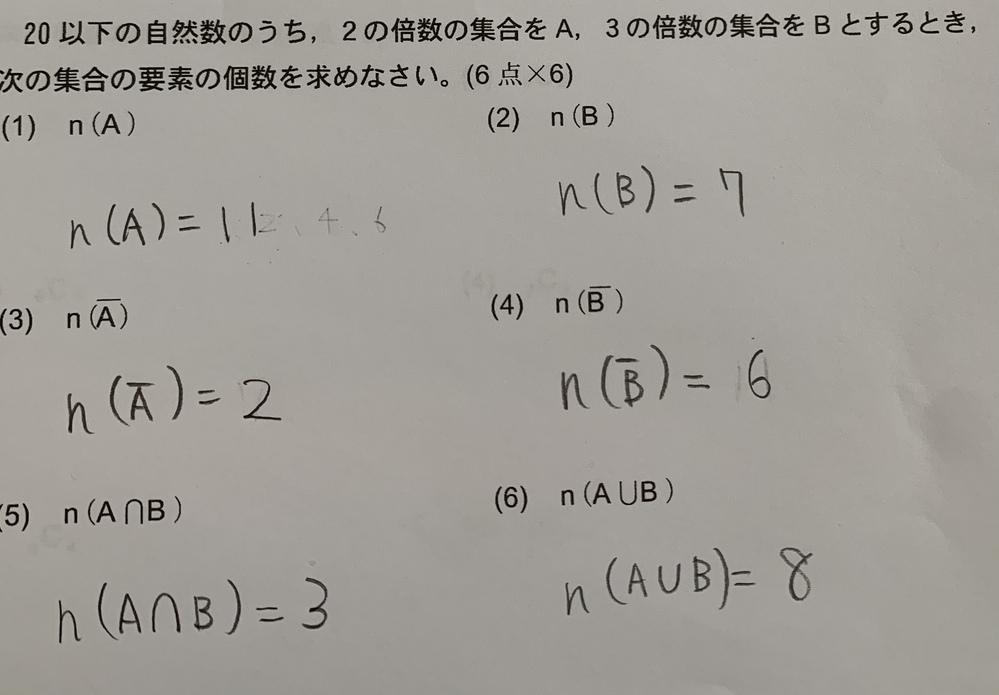 高校数学a この問題は合っていますか?
