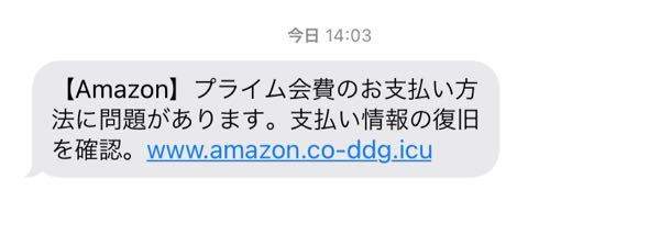 今日ショートメールでこのメッセージが来たのですが、詐欺ですか? 1度サイトを開けましたが、住所等の個人情報は入力してません。