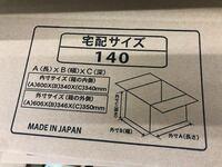 ゆうパック このダンボールサイズに荷物詰め込んで集荷お願いして引っ越しを済ませようと思うのですが、このサイズは取り扱ってくれるでしょうか?  長さが少し長いのでもしかしたら断られると思って心配です…