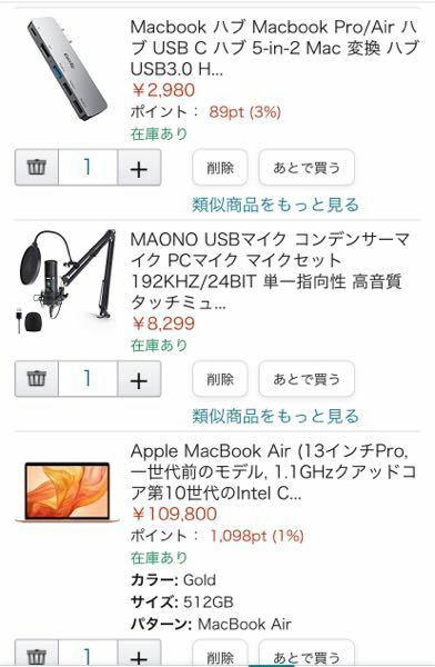 音源制作のため、最低限の機材を揃えたいんですがアドバイスお願い致します。 さらに必要な物や、足りないものなど教えていただけると嬉しいです。 写真の他に、 ヘッドフォン キーボード USBオーディオインターフェース も、買います。 他に必要なものがあれば教えてください。
