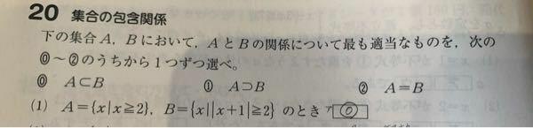 数学・集合の問題です。 この問題の解き方教えてください。