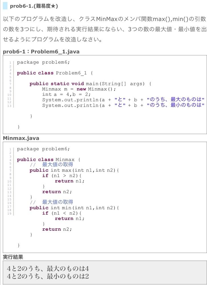Javaの問題です。 こちらの問題の解答解説お願いできないでしょうか。