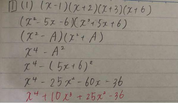 赤ペンで書いてある答えになる理由を教えてください。 なぜ、自分のやり方はダメなのですか?