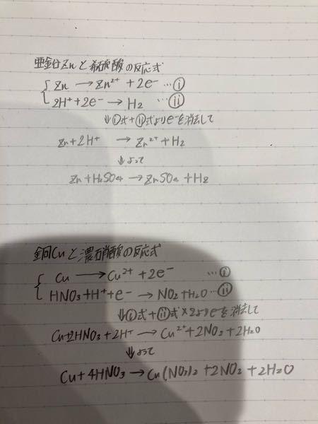 高校化学酸化還元の半反応式についてです! 詳しく教えて頂けるとありがたいです 上の問題の場合希硫酸の半反応式を書かずに、H➕の半反応式だけを書いてるのに対して、下の問題ではしっかり濃硝酸の半反応式を書いてあるんですが、上の問題で希硫酸の半反応式ではなく、H➕だけの半反応式にしている理由はなぜですか?? 気になってます