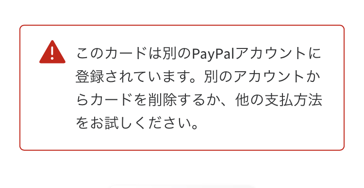 paypalでクレジットカードを登録したままアカウントを削除したのですが、 また新しいアカウントを作り直したいと思いアカウント作りクレジットカードを登録しようとしたらできませんでした。 どうすれば使えるようになるでしょうか?
