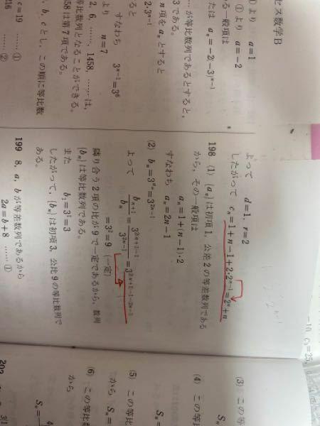 式変形が分からないです 詳しく教えてください