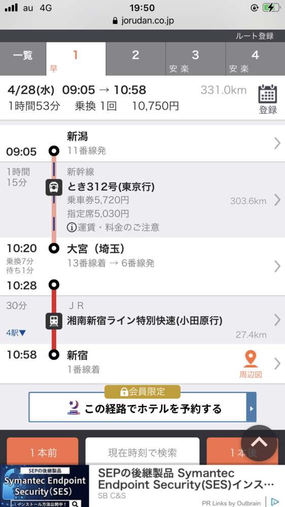 新幹線、電車の運賃についてのご質問 新潟から新宿に行こうと思うのですが、 以下の図には大宮から新宿までの運賃が記載されていません。 これは新幹線の切符だけで改札を通れるということですか?