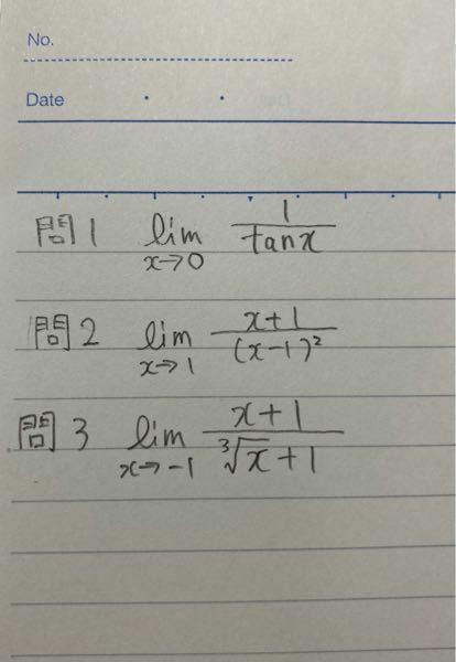 数学Ⅲ極限です。 解き方を教えてください。