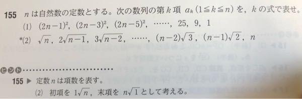 数B 数列 (1)と(2)の解き方を噛み砕きに噛み砕いて教えて欲しいです! 早めに教えて頂けると助かります!!すみません!