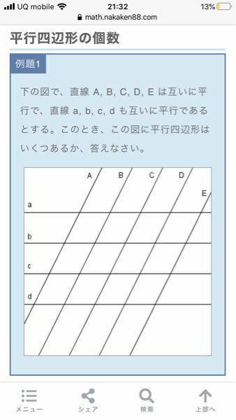 数学Aの平行四辺形の総数についてです この問題の答えは5C2×4C2=60なのですが 5本と4本を選んで平行四辺形が作れたりするのに、なぜ2本の線だけで考えているのでしょうか? 文がよく分かりにくくて申し訳ないです。