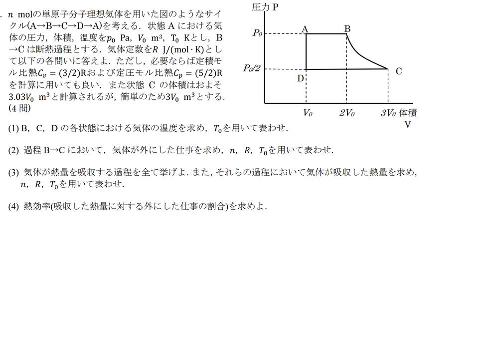 物理 解き方を教えて下さい できれば今日中でお願いします
