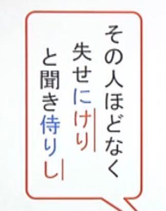 どうしてこれは文の最後なのに『き』の連体形の『し』を使うんですか? ぞ・なむ・や・かの時だけが連体形になるんじゃないんですか?