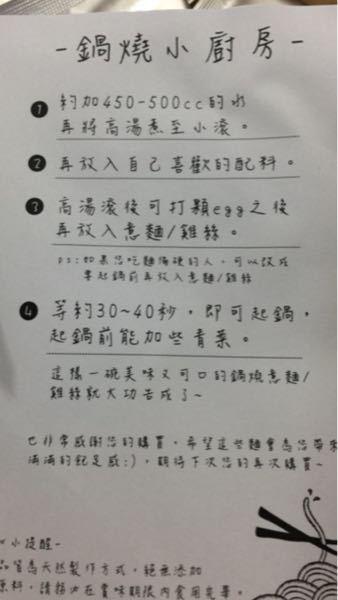 台湾のラーメンをいただいたのですが、説明書が読めません 翻訳お願いします(><)