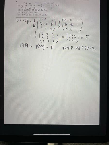 線形代数の問題です。 (2)(3)を教えてください