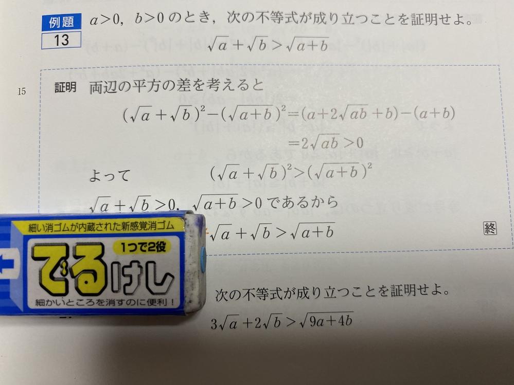 根号を含む不等式の証明について 下の問題で√a+√b>√a+bとありますが、その前に√a+√b>0、√a+b>0と確認されています。 ルートの中身は正の数なのでいらないと思うのですが、なぜ確認されているのですか?