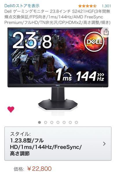 ゲーミングモニターこれ買うか迷ってます。 ps4でしかゲームはしません(fps)。 1msとか144Hzとかざっと調べた程度なのでよく分からないんですけど、買って損はしないですかね? 他に何か良いのがあれば教えて下さい
