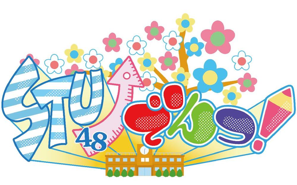 問題、ズバリ当時この番組でやってた香川県善通寺市の課外授業で訪問したお寺善通寺の由来とそれを受けたメンバーのとびきりの笑顔の写真を貼りなさい!