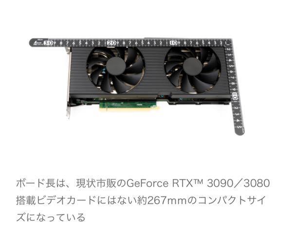 DELL Alienware aurora r11 に小型のRTX3080とRTX3090 が搭載されているのですが 小型のRTX3080とRTX3090はPCショップなどに売られていますか? ...