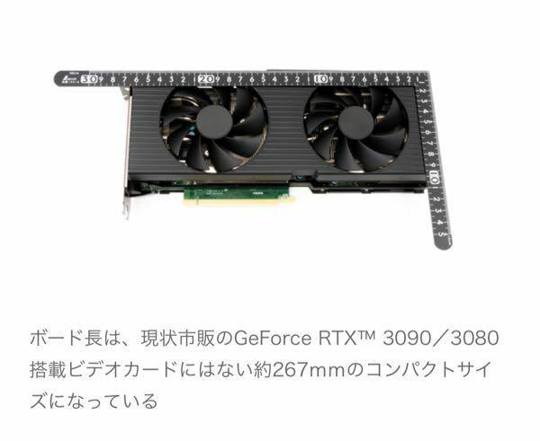 DELL Alienware aurora r11 に小型のRTX3080とRTX3090 が搭載されているのですが 小型のRTX3080とRTX3090はPCショップなどに売られていますか? 調べても普通サイズのしか出てきませんでした