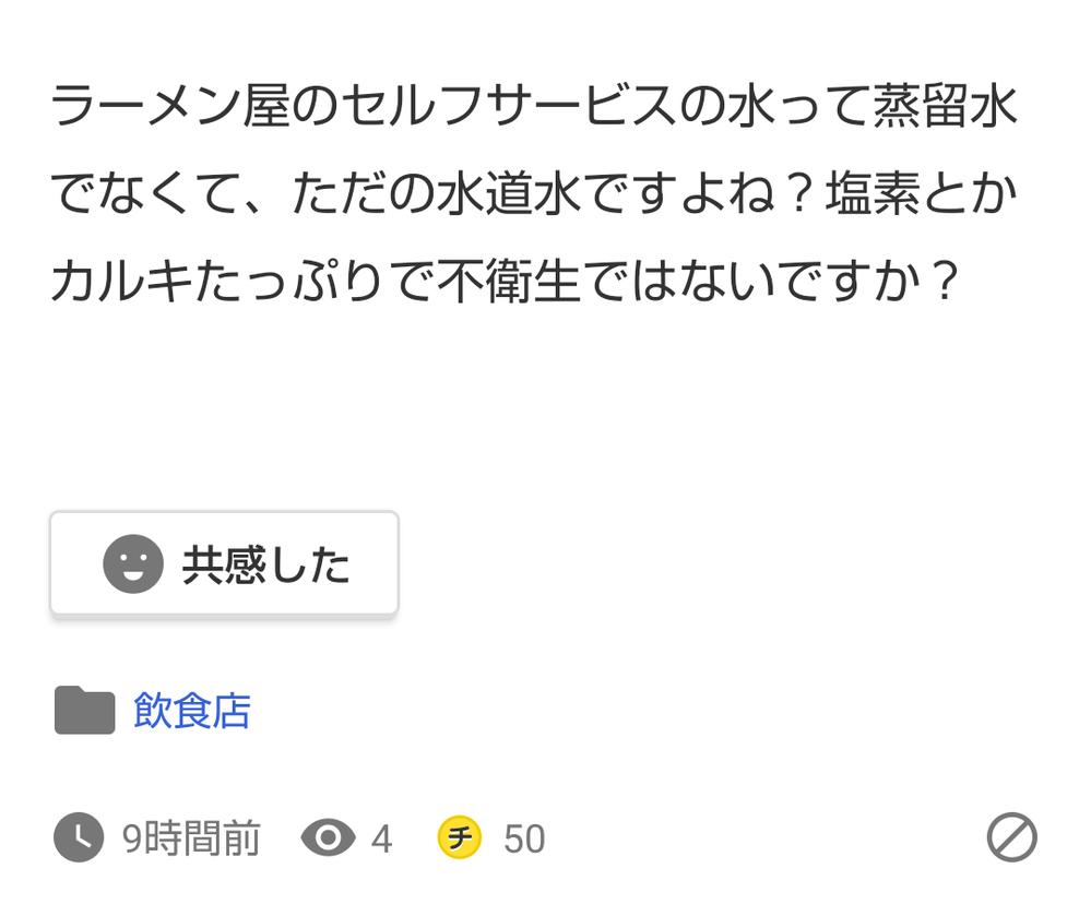 カルキや塩素で水道水が不衛生という認識でびっくりしました。 どうでしょう? https://detail.chiebukuro.yahoo.co.jp/qa/question_detail/q...