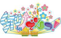 問題、ズバリ当時この番組でやってた山口県のソフトクリーム屋佐々木屋小次郎商店で気になるソフトクリームを見たまひちゃんからうっかり出た名言(迷言)は何?