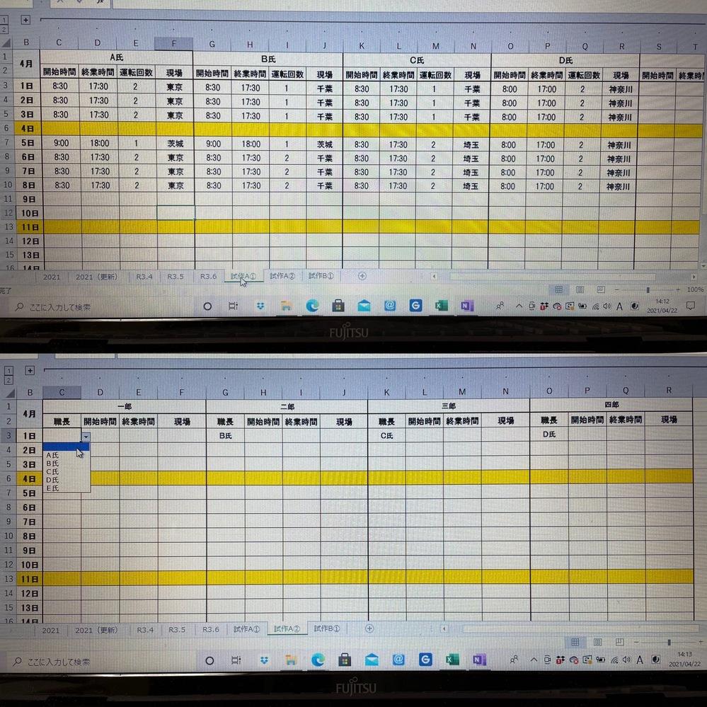 Excelで行き詰まっております。 画像を参考に質問させていただきます。 上の画像はA氏〜D氏の勤務状況を記載してあります。 この情報を別のシート(下の画像)の一郎〜四郎 の職長欄の下、上記のA氏〜D氏をリスト選択した際に、開始時間、終業時間、現場が自動入力される方法を教えていただきたいです。 どうかよろしくお願いします