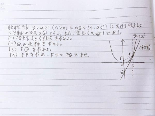 大学の幾何学の問題です。 解法を教えてください。